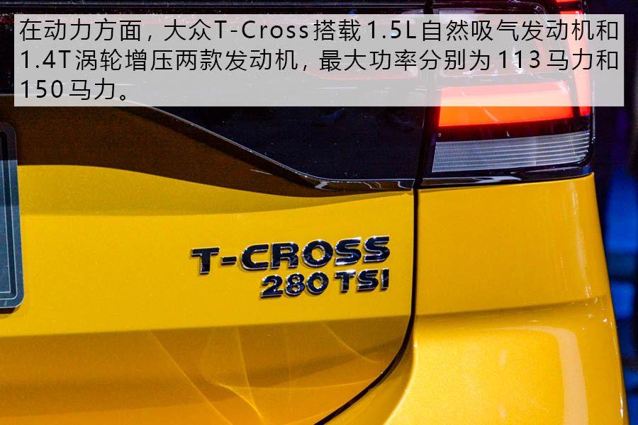 SUV市场攻势仍在持续 实拍上汽大众T-Cross