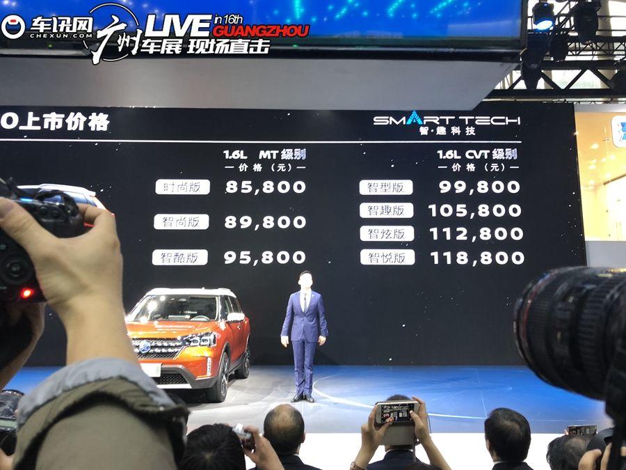 2018广州车展:启辰T60正式上市