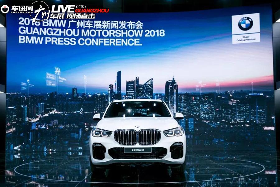 2018广州车展:全新宝马X5预售82-92万元