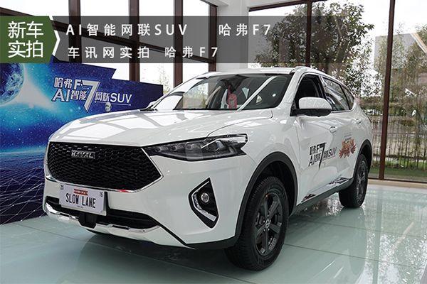 AI智能网联SUV--全新哈弗 F7 到店实拍