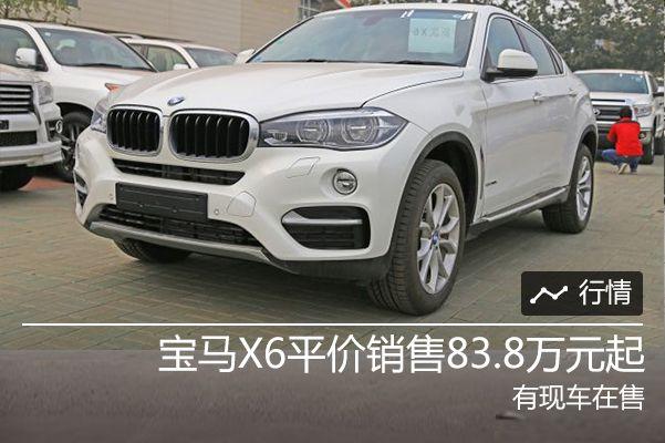 宝马X6平价销售83.8万元起 有现车在售