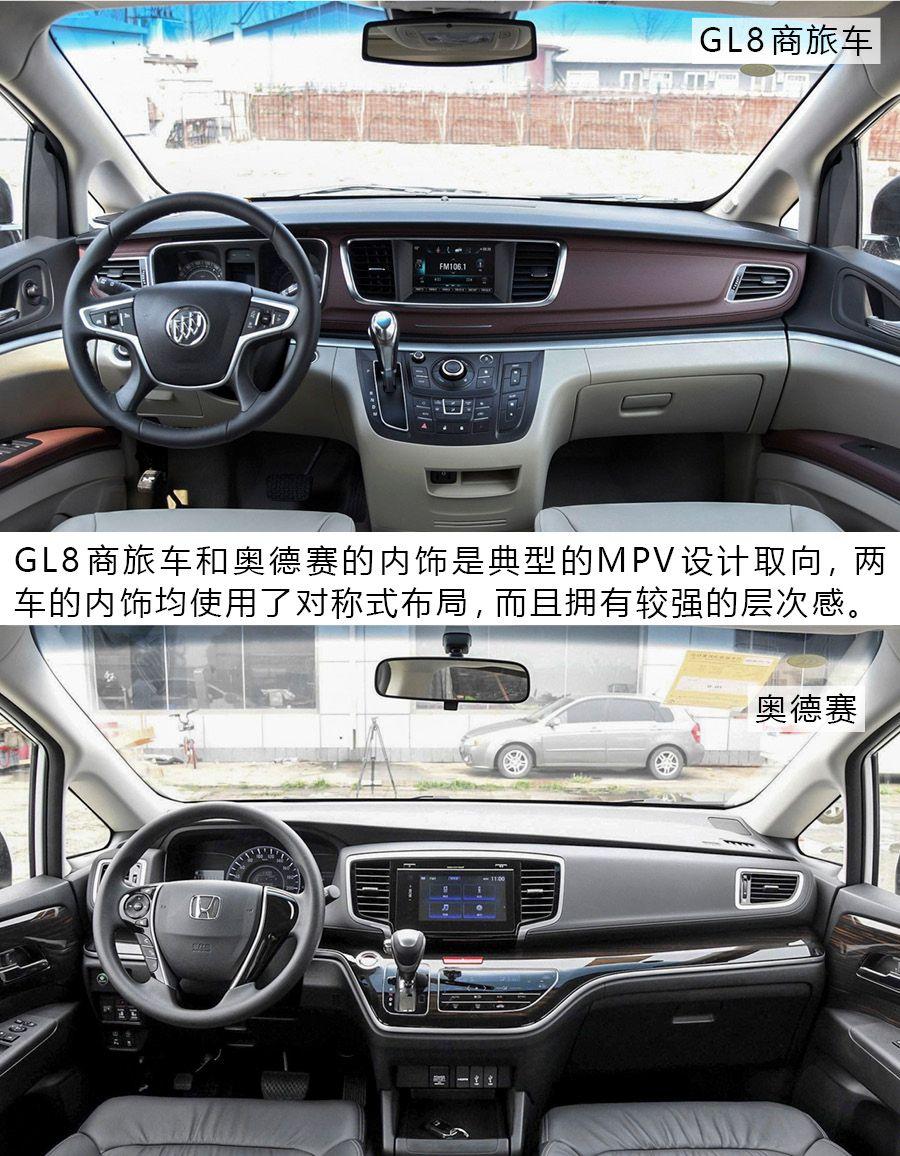 针锋相对 别克新GL8商旅车与奥德赛怎么选