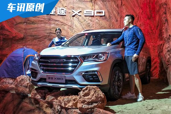 捷途全新中型SUV-X90上市 售7.99万元起