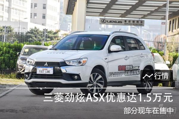 三菱劲炫ASX优惠达1.5万元 有现车在售