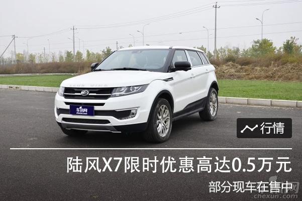 陆风X7限时优惠高达0.5万元 有现车在售