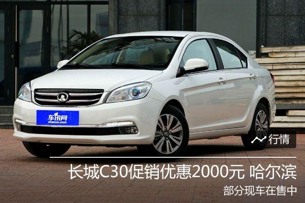 长城C30促销优惠2000元 哈尔滨现车销售