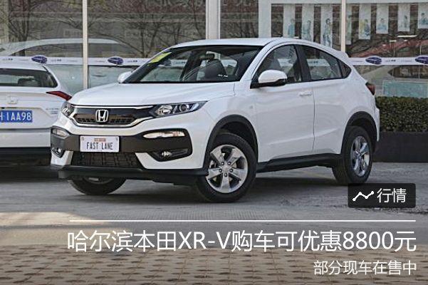 哈尔滨本田XR-V购车可优惠8800元 现车销售