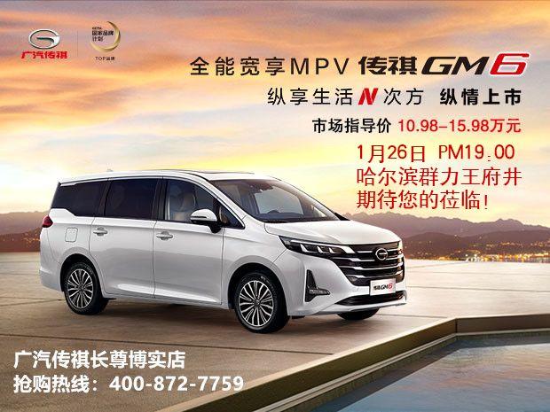 全能宽享MPV 传祺GM6 纵情上市 价格:10.98万元起