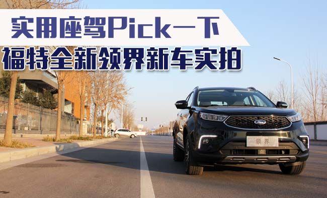 实用座驾Pick一下  福特全新领界新车实拍