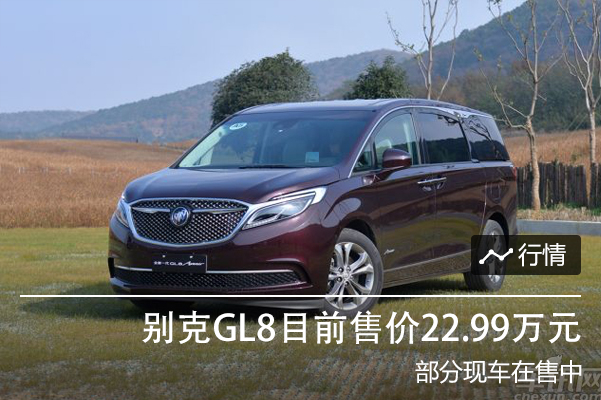 别克GL8目前售价22.99万元  有现车在售