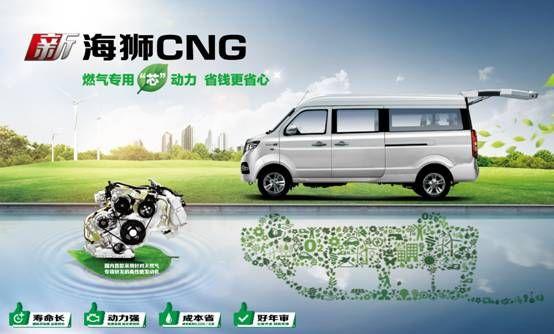 新海狮CNG——省油,是整个时代的选择!