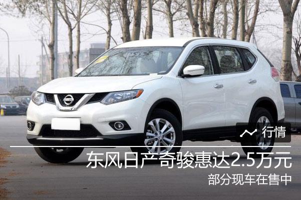 东风日产奇骏购车享优惠2.5万元 现车销售