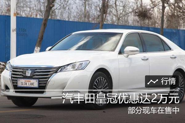 一汽丰田皇冠享优惠高达2万元 现车销售