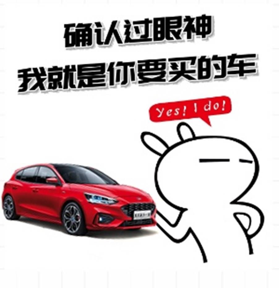 长安福特春季惠民购车节-3.16广州站