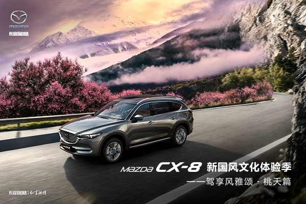 """Mazda CX-8""""新国风文化体验季""""即将启程"""
