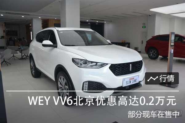 WEY VV6北京优惠高达0.2万元  有现车在售