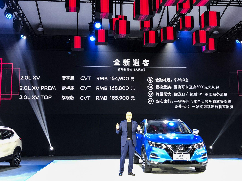东风日产全新逍客正式上市 售价15.49万起