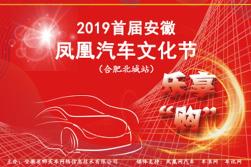 2019首届安徽凤凰汽车文化节,等您来席