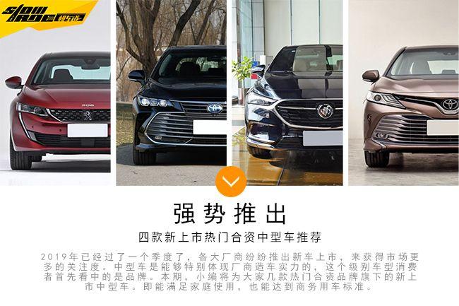 强势推出 四款新上市热门合资中型车推荐