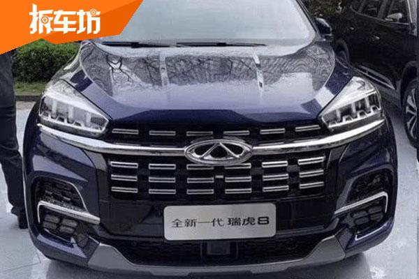 2019上海车展:瑞虎8焕新车展登台亮相