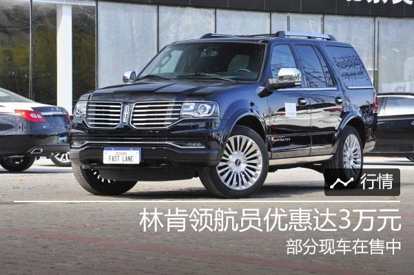 林肯领航员购车享现金优惠3万元 现车销售