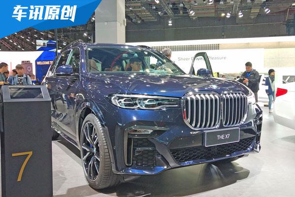 2019上海车展:BMW X7 国内首发登台亮相