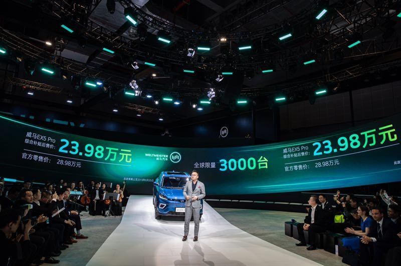 威马EX5Pro首发 领衔最强产品矩阵亮相上海