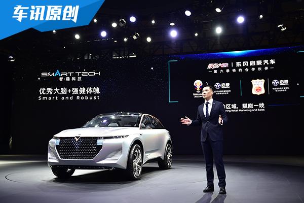 2019上海车展:东风启辰3款纯电动新车亮相