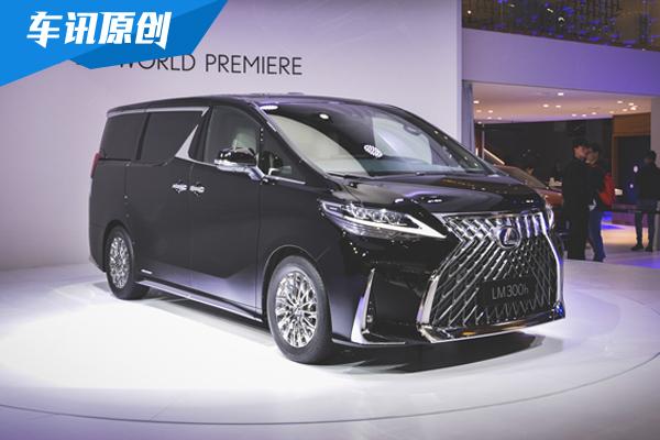 2019上海车展:实拍雷克萨斯首款MPV-LM