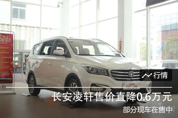 长安凌轩售价直降0.6万元  有现车在售