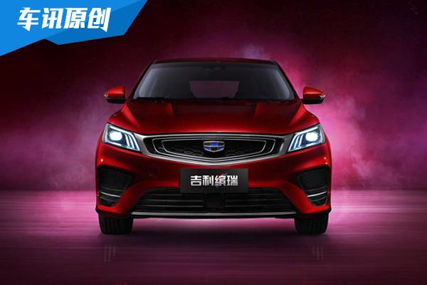 吉利繽瑞新增兩款車型 售7.58-7.98萬元