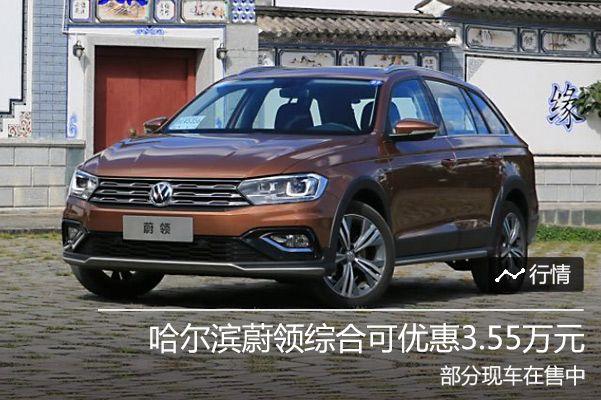 哈尔滨蔚领综合可优惠3.55万元 现车销售