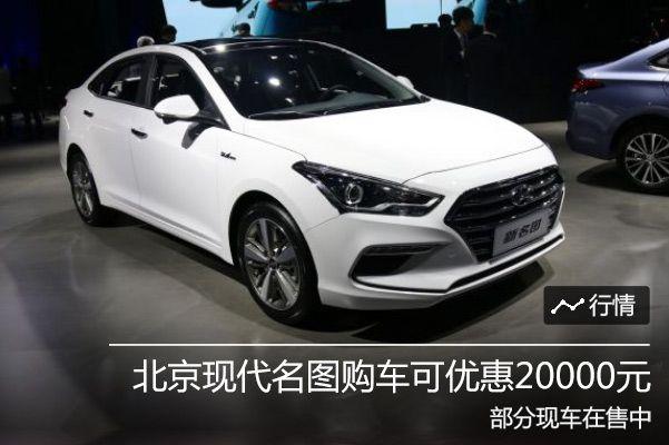 北京现代名图购车可优惠20000元 现车齐全