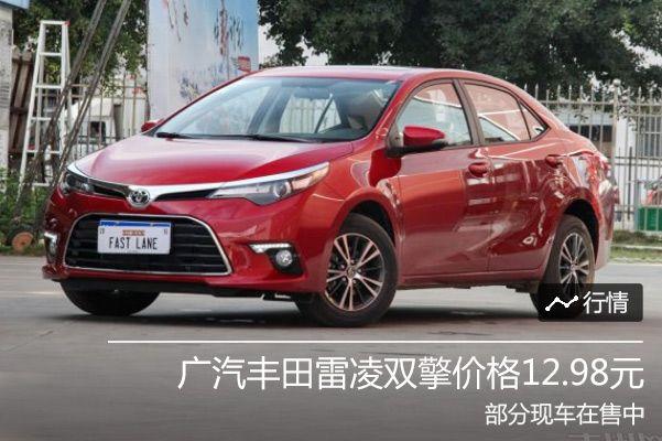 广汽丰田雷凌双擎价格12.98元 现车销售