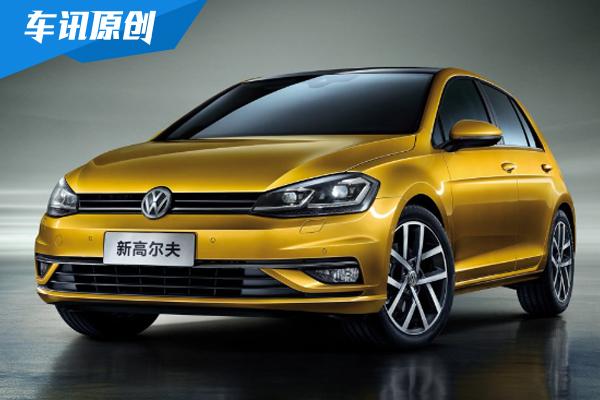 高尔夫1.2T新增车型上市 售价14.13万元