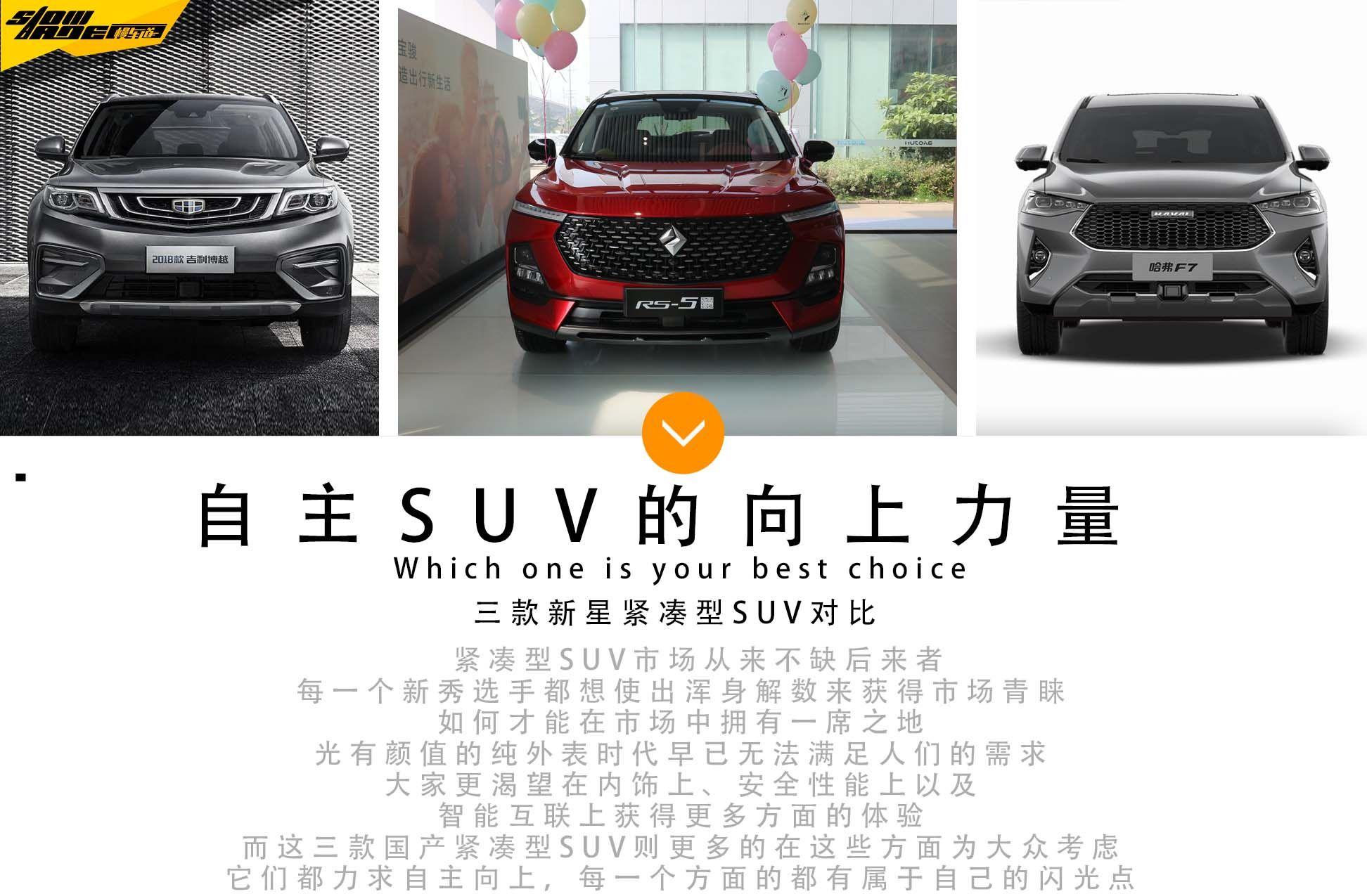 紧凑型SUV市场从来不缺后来者