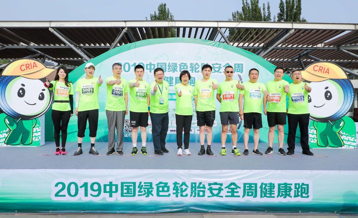 绿色与安全 安全周公益活动在京盛大开跑