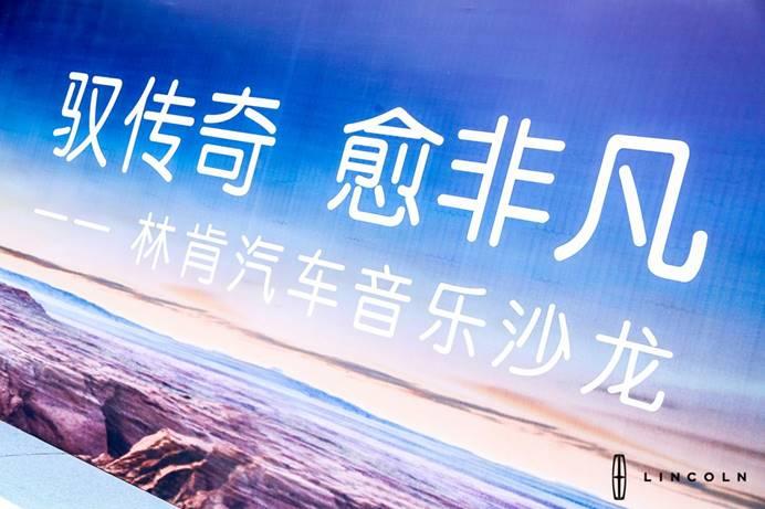 """品鉴美式经典音乐会 悦享林肯""""静谧之旅"""""""