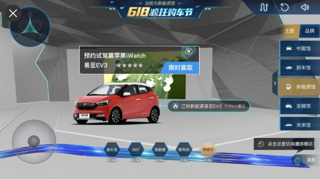 易至618瘋狂購車節開啟 VR購車驚喜不斷