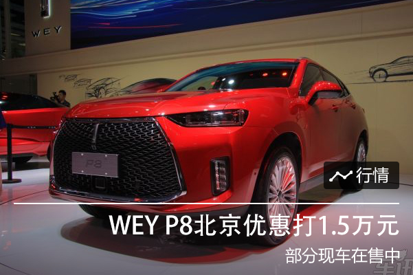 WEY P8北京优惠打1.5万元 有现车在售