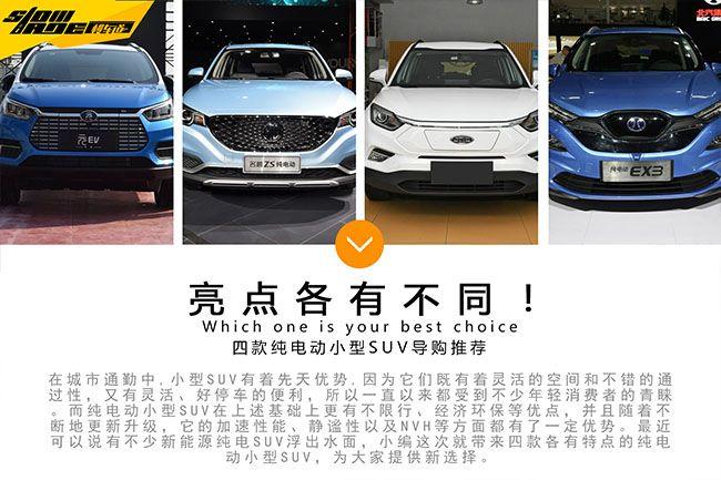 亮點各有不同!四款純電動小型SUV導購推薦