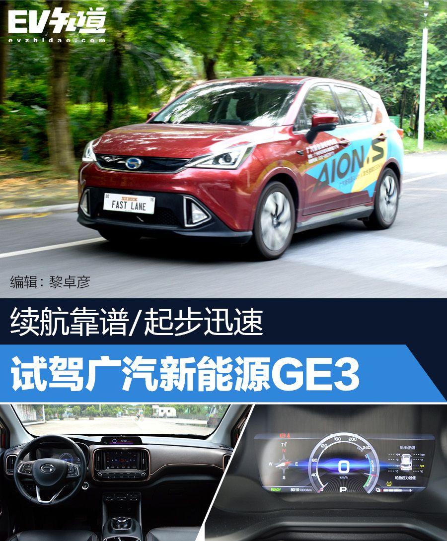 续航靠谱起步迅速 试驾广汽新能源GE3 530