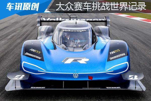 大眾汽車品牌純電動賽車 挑戰一級方程紀錄