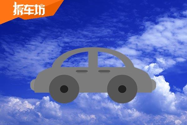關于車內空氣質量 我們是否無法選擇?