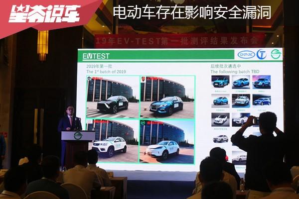 6輛車395個隱患 電動車安全問題需研究