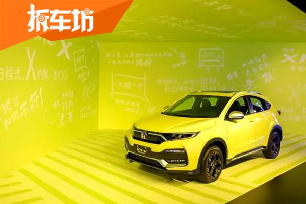 東風本田XR-V上市 售價12.79萬-17.59萬元