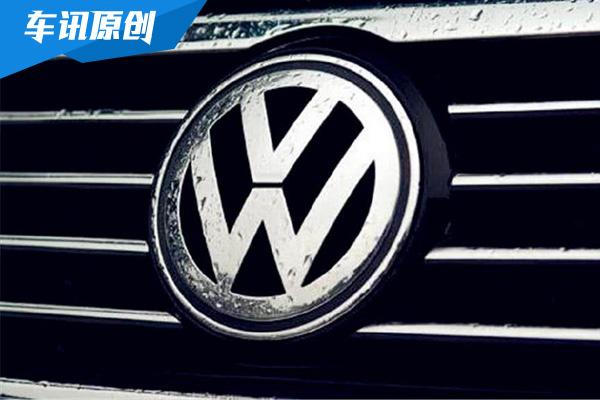 大众汽车今年上半年表现优于市场整体水平