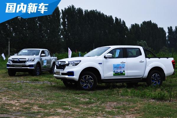 郑州日产发布两款电动皮卡 续航403公里