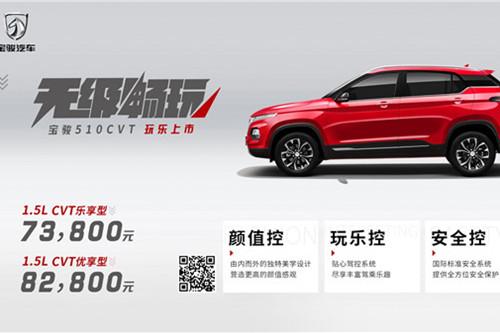 寶駿510 CVT正式上市 售價7.38-8.28萬元