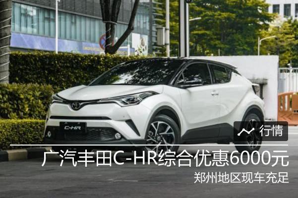 广汽丰田C-HR综合优惠6000元